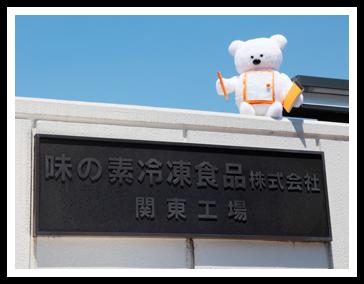 工場 関東 冷凍 味の素 食品
